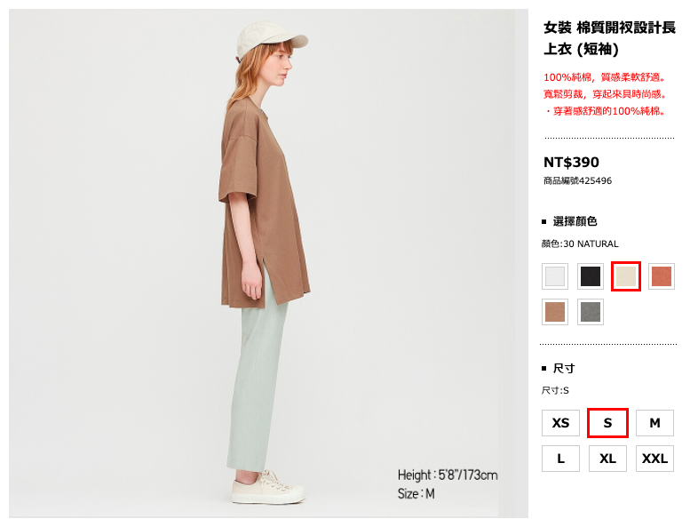 followalice-uniqlo-beige-t