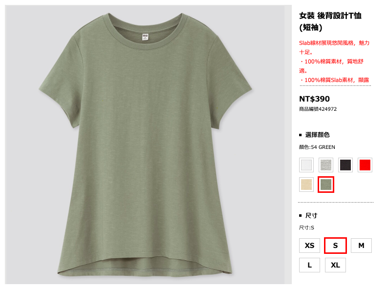 followalice-uniqlo-olive-t