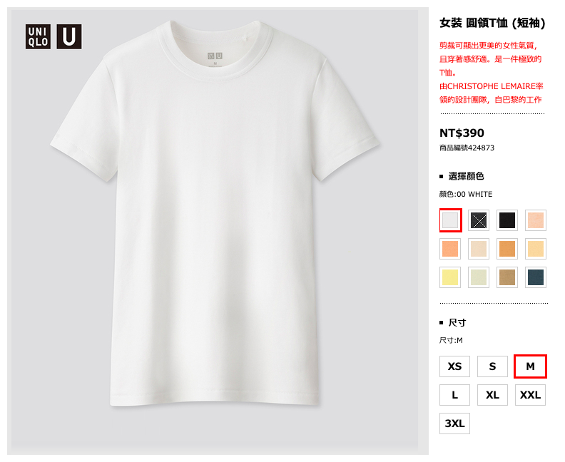 followalice-uniqlo-u-white-t